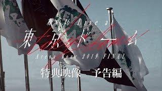 「欅坂46 LIVE at 東京ドーム ~ARENA TOUR 2019 FINAL~」特典映像 予告編
