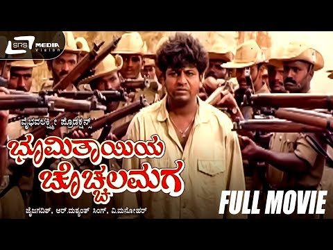 Bhoomi Thayiya Chocchala Maga| Kannada Full Movie | Shivarajkumar| Ramesh Aravind | Social Movie