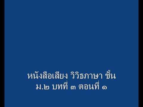 วิวิธภาษา ชั้น ม.๒ บทที่ ๓ ตอนที่ ๑