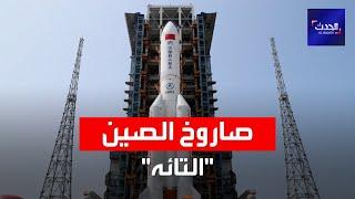 البنتاغون يتوقع موعد سقوط صاروخ الصين