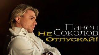 Смотреть клип Павел Соколов - Не Отпускай