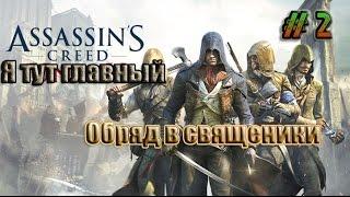 assassins creed unity [2 СЕРИЯ] Вступили в орден