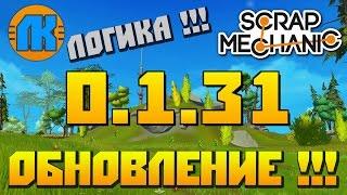 Scrap Mechanic \ ОБНОВЛЕНИЕ 0.1.31 \ ЛОГИКА \ СКАЧАТЬ UPDATE !!! \ СКАЧАТЬ СКРАП МЕХАНИК !!!