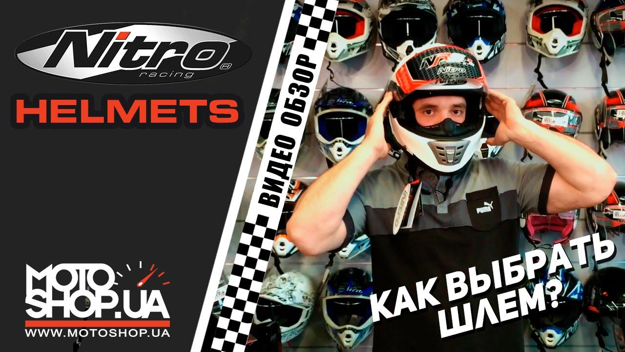 Купите мотошлем в интернет-магазине мотоквартал. У нас широкий ассортимент товаров и запчастей, оперативная доставка по всей украине.