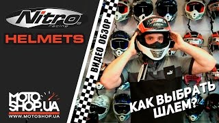 Шлемы Nitro: Классификация / Как выбрать шлем?(На нашем сайте http://www.motoshop.ua в разделе