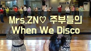 [ZN댄스목동점] (오전B반) 박진영 - When We…