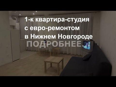 Ремонт квартир в Нижнем новгороде под ключ