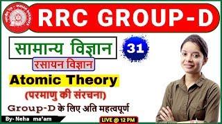 |RRC GROUP-D|सामान्य विज्ञान |By- Neha Ma'am|Atomic Theory(परमाणु की संरचना)|Class-31|12:20 PM