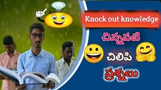 Knock Out Knowledge (Childhood Silly Questions)  | Telugu Comedy Short Film | 7 Shares