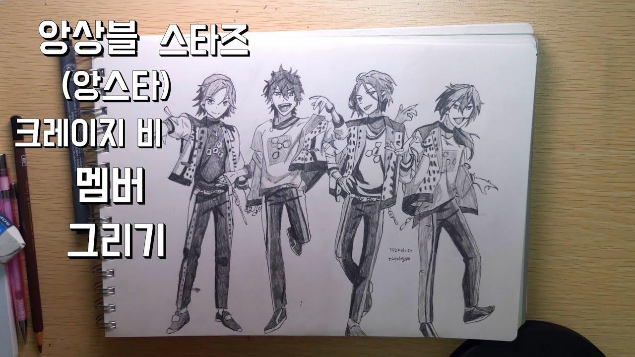 [모작/손그림] 앙상블 스타즈(앙스타) 크레이지 비 그룹 멤버그리기! drawing ensemble stars Crazy b