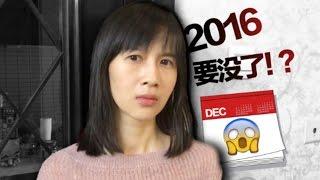 papi酱 - 反思我的2016…【papi酱的周一放送】 thumbnail