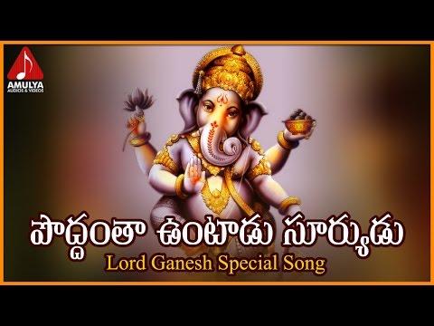 Lord Ganesh Telugu Devotional Songs | Poddanta Untadu Suryudu Telugu Devotional Folk Song