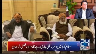 News Headlines | 10:00am | 13 Nov 2019 | 24 News HD
