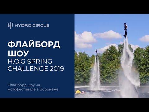 Флайборд шоу на мотофестивале H.O.G Spring Challenge 2019 в Воронеже