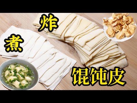 馄饨,煮馄饨皮和炸馄饨皮两种和面做法/how-to-make-wonton-wrappers
