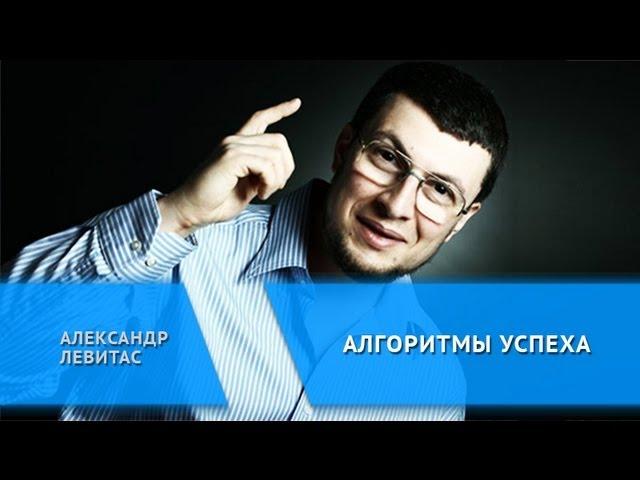 Алгоритмы успеха Александр Левитас