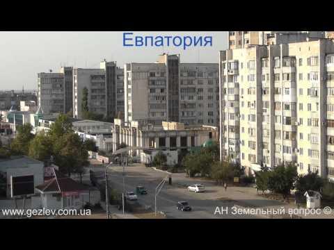 Недвижимость Евпатории пр. Победы, видео, фото