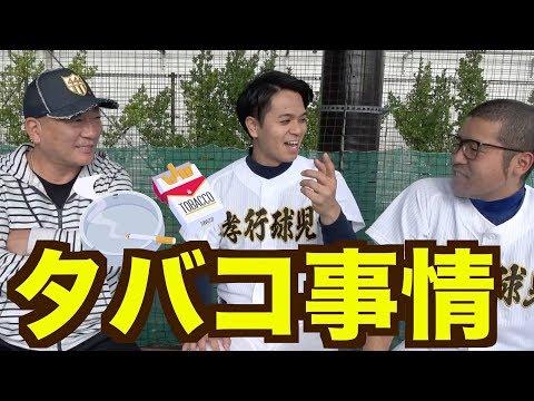 【野球界のタバコ事情!】球団によっての喫煙の話を元プロから聞いてみた!