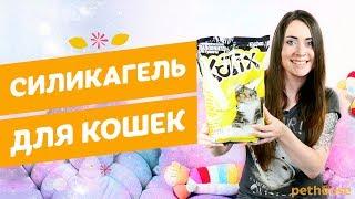 KOTIX Силикагелевый наполнитель для кошачьего туалета