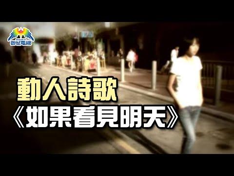 《如果還有明天》主題曲 - 如果看見明天 MV