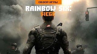 Первый взгляд. Rainbow Six Siege