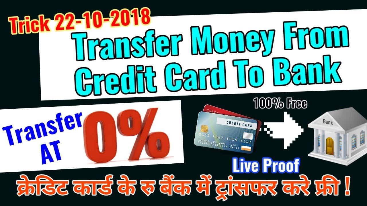 Trick 22 10 2018 Transfer Money From Credit Card To Bank Free