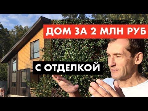 Как построили дом за 2 млн руб. За одно лето [12+]