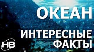 Самые интересные ФАКТЫ о глубинах ОКЕАНА