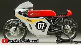คุณพระ-honda-rc149-เครื่องฯ-5-สูบเรียง-20-วาล์ว-125-c-c-ม้า-34-ตัว-22,000-rpm-ช่วงชักแค่-1-นิ้ว