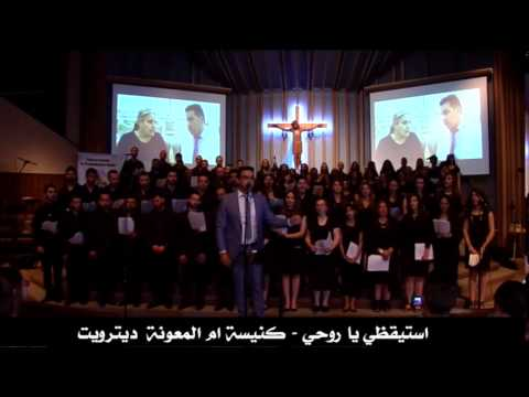 Nizar Fares Awake, O my soul in the mother church of aid Detroi