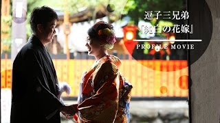 http://www.jiyuujinn.com 逗子三兄弟ー純白の花嫁を使用した、結婚式の...