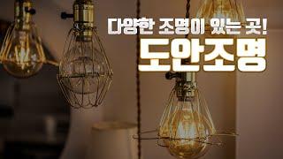 대전전기공사 도안조명