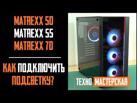 Как подключить подсветку на Deepcool Matrexx 55, 50, 70? Подробная инструкция по подключению A-rgb.