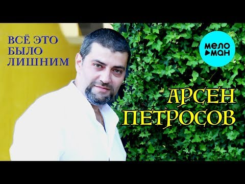 Арсен Петросов - Всё это было лишним Single