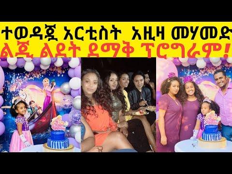 Birthday Of Artist Aziza's Daughter