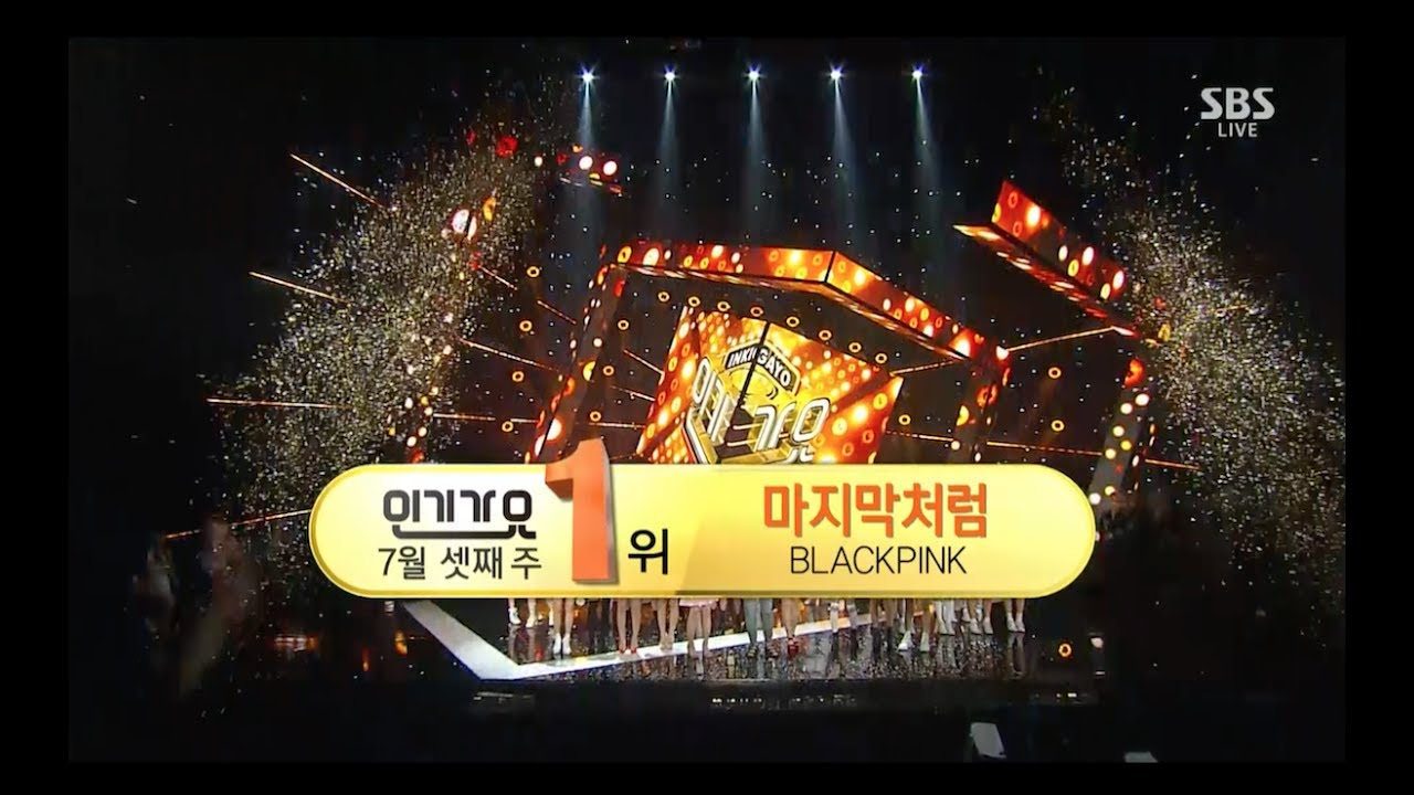 BLACKPINK - '마지막처럼 (AS IF IT'S YOUR LAST)' 0716 SBS Inkigayo  : NO.1 OF THE WEEK