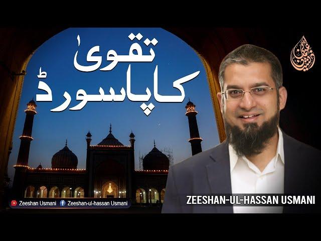 What is Taqwa in Urdu? | تقویٰ کا پاسورڈ | Importance of Taqwa | Taqwa kya hai | Taqwa