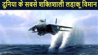 दुनिया के सबसे शक्तिशाली 10 लड़ाकू विमान | 10 AWESOME Fighter Planes In The World ✈