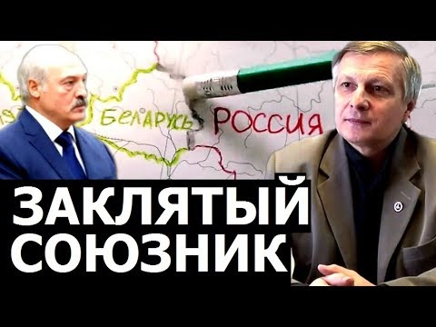 Как Лукашенко приближает