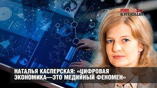 Смотреть видео Наталья Касперская l Цифровой форум 2018 Санкт-Петербург онлайн