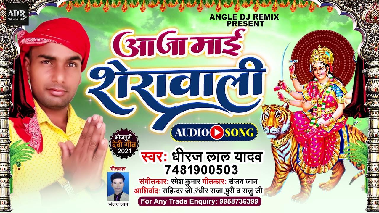 आजा माई शेरावाली | #Dhiraj Lal Yadav | Aaja Maai Sherawali | New Bhakti Song 2021