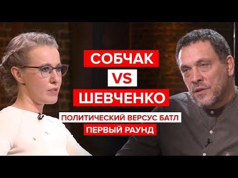 Собчак против Шевченко.