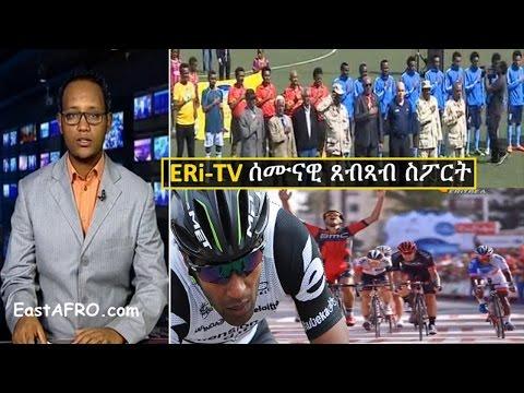 Eritrea ERi-TV Weekly Sports News (September 6, 2016)