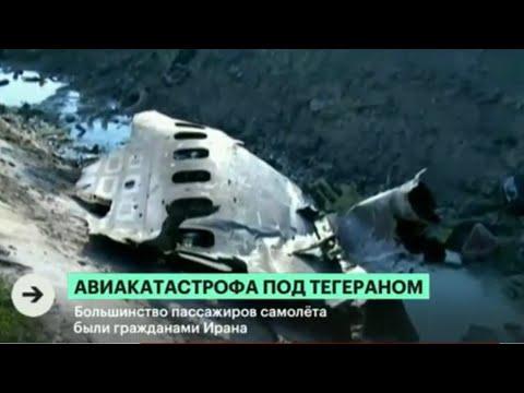 Крушение украинского пассажирского