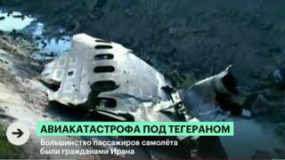 Крушение украинского пассажирского самолета в Иране. Главное