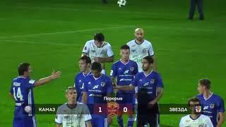 Саммари матча «КАМАЗ» (Набережные Челны) 1:0 «Звезда» (Пермь)