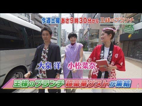 生田斗真 王様のブランチ CM スチル画像。CM動画を再生できます。