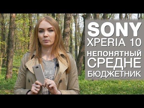 Обзор Sony Xperia 10. Непонятный среднебюджетник