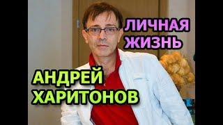 Андрей Харитонов - биография, личная жизнь, жена, дети. Звезда советского кино