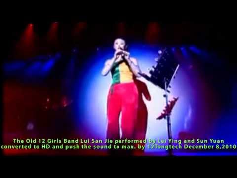 The Old 12 Girls Band Lui San Jie Du Xian Qin by Lei Ying and Sun Yuan